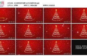 高清动态视频素材丨红色背景前雪花飘飞白色圣诞树形成