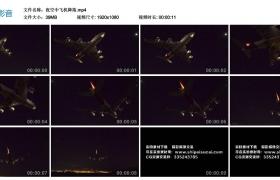 高清实拍视频素材丨夜空中飞机降落