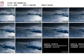 高清实拍视频丨海面上巨浪翻滚