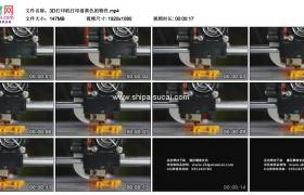 高清实拍视频素材丨3D打印机打印着黄色的物件