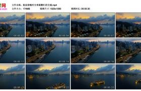 高清实拍视频丨航拍傍晚时分香港繁忙的交通