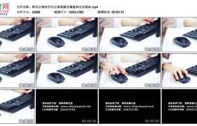 高清实拍视频丨特写白领坐在办公桌前敲击键盘和点击鼠标