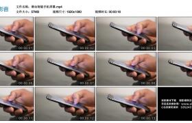 高清实拍视频素材丨滑动智能手机屏幕