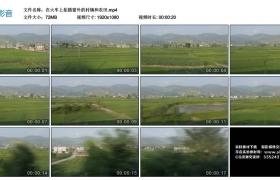 高清实拍视频丨在火车上拍摄窗外的村镇和农田