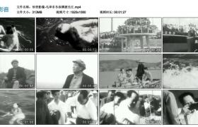 高清实拍视频丨珍贵影像-毛泽东冬泳横渡长江