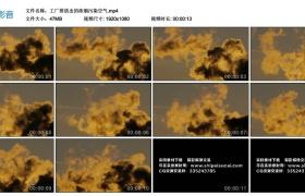 高清实拍视频丨工厂排放出的浓烟污染空气