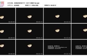 高清实拍视频素材丨摇摄漆黑的夜空中一轮半月缓缓升起