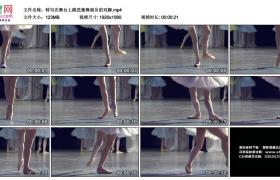 高清实拍视频丨特写在舞台上跳芭蕾舞演员的双脚