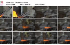 4K实拍视频素材丨传统工艺进行铁器具进行锻造