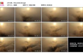 高清实拍视频丨穿过云层见太阳