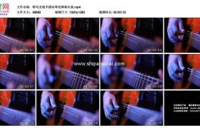 高清实拍视频素材丨特写吉他手拨动琴弦弹奏乐曲