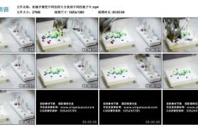 高清实拍视频丨机械手臂把不同的药片分拣到不同的瓶子中