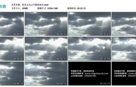 【高清实拍素材】阳光从乌云中投射而出