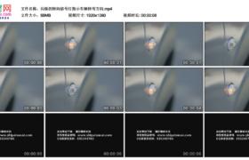 高清实拍视频素材丨闪烁的转向信号灯指示车辆转弯方向