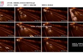 高清实拍视频素材丨夜晚道路上来来往往行驶的车流