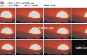 高清实拍视频素材丨乡村黄昏一轮红日慢慢落山