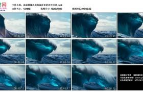 高清实拍视频丨高速摄像机实拍海洋里的滔天巨浪