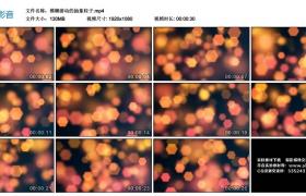 高清动态视频丨模糊游动的抽象粒子