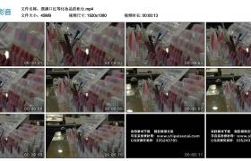 高清实拍视频素材丨摆满口红等化妆品的柜台