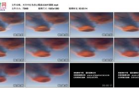 高清实拍视频丨天空中红色的云霞流动延时摄影