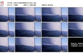 高清实拍视频丨挂着白色风帆的帆船航行在大海上