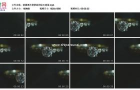 高清实拍视频素材丨移摄黑色背景前的钻石戒指