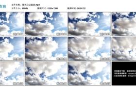 【高清实拍素材】蓝天白云流动