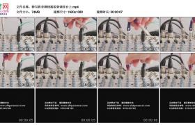 高清实拍视频素材丨特写将音频线接驳到调音台上