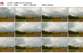 高清实拍视频丨乡村耕地上的天空乌云流动