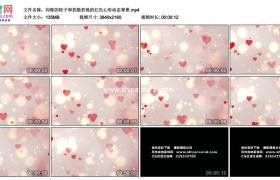 4K动态视频素材丨闪烁的粒子和若隐若现的红色心形动态背景