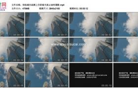 4K实拍视频素材丨仰拍城市高楼上空的蓝天流云延时摄影