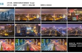 【高清实拍素材】成都城市夜景延时视频素材一组
