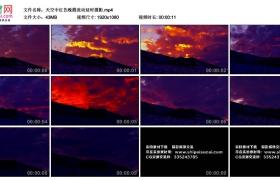 高清实拍视频丨天空中红色晚霞流动延时摄影