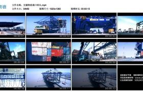高清实拍视频丨交通物流港口码头