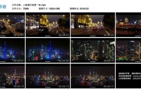 【高清实拍素材】上海城市夜景一组
