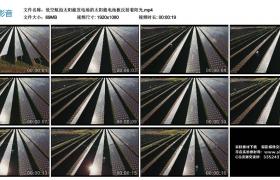 高清实拍视频素材丨低空航拍太阳能发电场的太阳能电池板反射着阳光