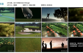 高清实拍视频丨高尔夫球场打高尔夫球