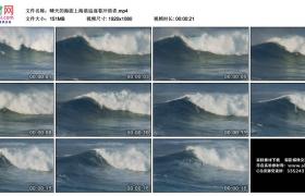 高清实拍视频丨晴天的海面上海浪追逐着冲浪者