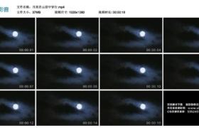 【高清实拍素材】月亮在云层中穿行