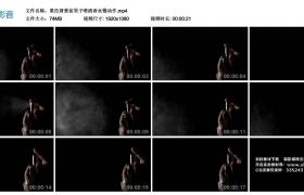 高清实拍视频丨黑色背景前男子喷洒香水慢动作