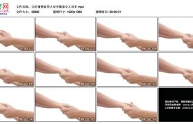 高清实拍视频丨白色背景前男人双手握着女人双手