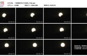 高清实拍视频素材丨一轮圆圆的明月从树梢上升起