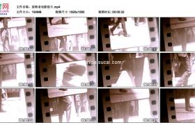 高清实拍视频素材丨放映老电影胶片
