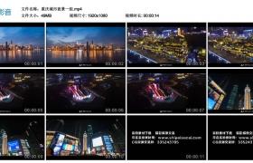 【高清实拍素材】重庆城市夜景一组