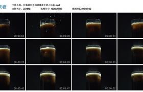高清实拍视频素材丨往装满可乐的玻璃杯中放入冰块