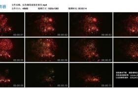 高清实拍视频丨红色烟花绽放在夜空