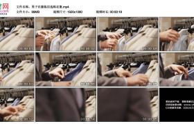 高清实拍视频素材丨男子在服装店选购衣服