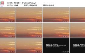4K实拍视频素材丨黄昏晚霞中一架飞机从天空飞过