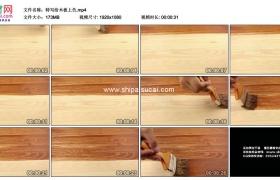 高清实拍视频素材丨特写给木板上色