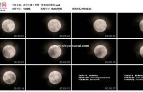 高清实拍视频素材丨夜空中薄云笼罩一轮明亮的圆月
